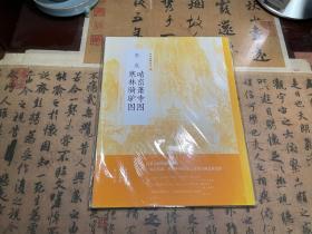 李成晴峦萧寺图寒林骑驴图/中国绘画名品