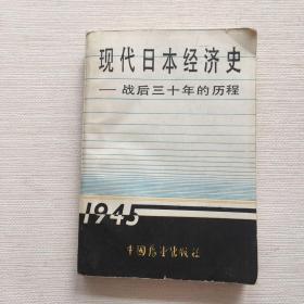 现代日本经济史——战后三十年的历程