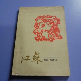 江苏年画缩样1985•年画(二)