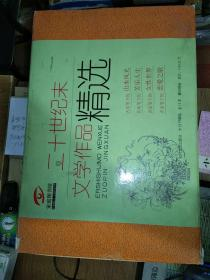 二十世纪末中国文学作品精选   1994年9月一版一印,大32开精装有护封,原盒,囊括了近二十年来驰骋中国大陆文坛的几乎所有名家及其代表作