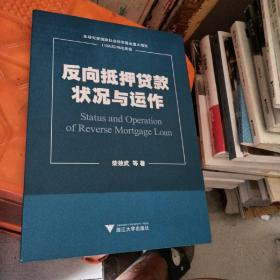 反向抵押贷款状况与运作