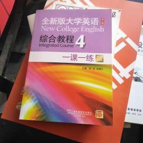 全新版大学英语第二版综合教程4--一课一练