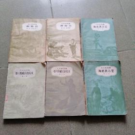 凡尔纳选集--格兰特船长的儿女(第二、三部)+海底两万里(第一、二部)+神秘岛(第一、二部) 一共6册合售