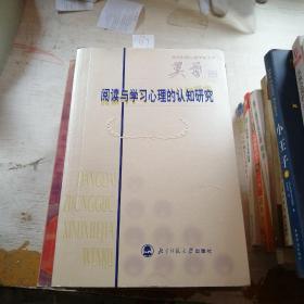 阅读与学习心理的认知研究 莫雷卷(书口有字)