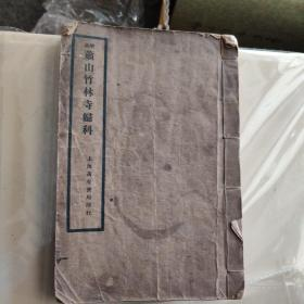 萧山竹林寺妇科