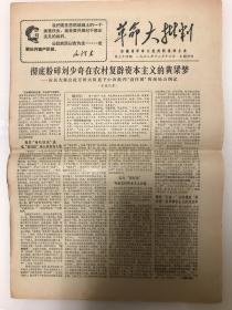 老报纸(革命大批判1968年12月27日)