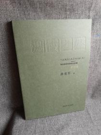 烟霞之外 薛党军书法作品集(8开大本精品)