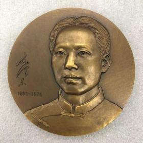 上海造币厂2013年发行 毛泽东诞生120周年纪念大铜章1套3枚 黄铜直径80毫米 名家雕刻 限量制做仅2013套 年代较久 无盒子证书 低出