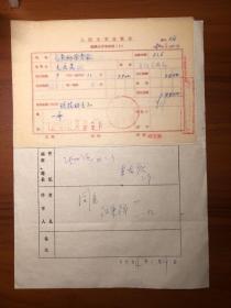 【人文社稿费单】毛庆其、弥松颐《元杂剧鉴赏集》
