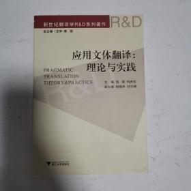 应用文体翻译:理论与实践