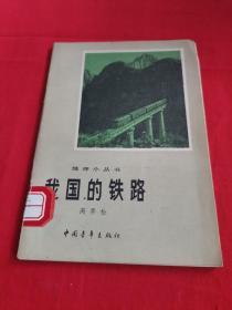 地理小丛书 我国的铁路[j3878]