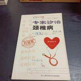 挂号费丛书:专家诊治颈椎病(升级版)