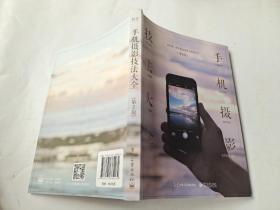手机摄影技法大全(第2版)(全彩)(正版现货,内页干净完整)