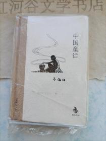 经典怀旧:中国童话