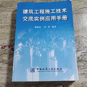 建筑工程施工技术交底实例应用手册(馆藏)