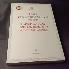 图像学研究:文艺复兴时期艺术的人文主题