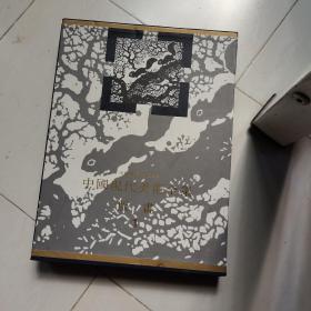 中国现代美术全集:版画1
