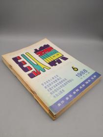 纵横1988年1~6(双月刊 全年共6册 总第二十五期~三十期) 合售