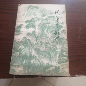 川菜烹饪学 上册
