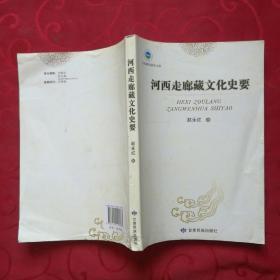 河西走廊藏文化史要