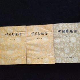 中国象棋谱 第一二三集 三本合售