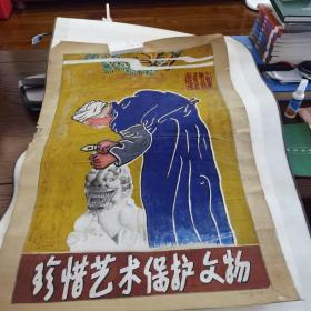 文物保护文物资料,文物保护宣传画,珍惜艺术,保护文物,1964年