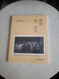 图说统一战线(全新塑封!~!)