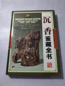 沉香鉴藏全书(古玩鉴藏全书)