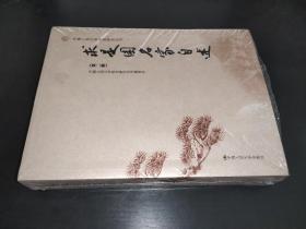 求是园名家自述(第二辑)(中国人民大学校史研究丛书)