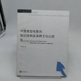 中国类型电影的知识结构及其跨文化比较