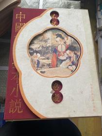 中国古典孤本小说(修订版)第一函