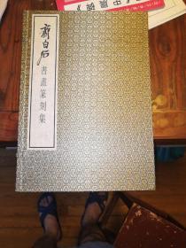 齐白石书画篆刻集
