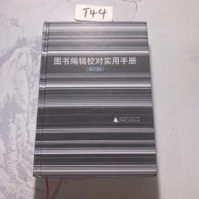 图书编辑校对实用手册(第4版)