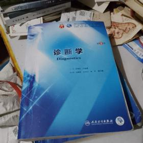 诊断学(第9版/本科临床/配增值)正版