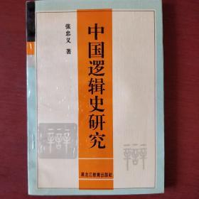 《中国逻辑史研究》张忠义著 黑龙江教育出版社 私藏 书品如图