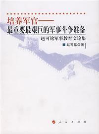 培养军官——*重要*艰巨的军事斗争准备❤ 赵可铭 著 人民出版社9787010062969✔正版全新图书籍Book❤