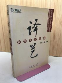 译艺(英汉双向笔译)