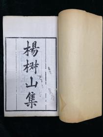 杨椒山集 福州 正谊堂全书零种 全一册 清刊 河北容城人