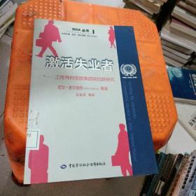 激活失业者(工作导向型政策跨国比较研究)——ISSA丛书