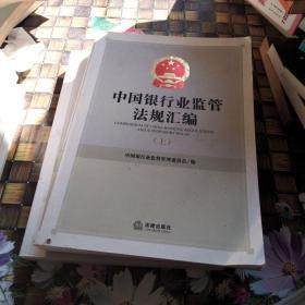 中国银行业监管法规汇编 上 下 全两册合售 无笔迹