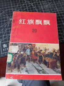 红旗飘飘第20集