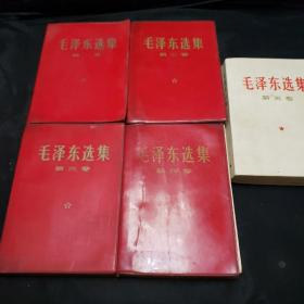 毛泽东选集1---5卷