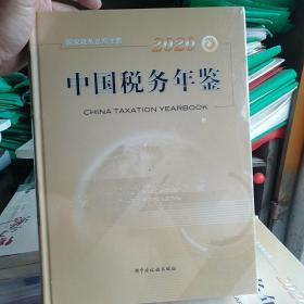 中国税务年鉴2020年
