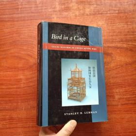 Bird in a Cage:Legal Reform in China after Mao
