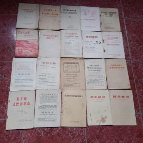 文革资料类书刊14(20本合售,不重复)