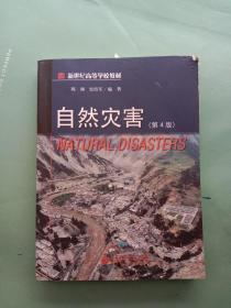 自然灾害(第3版)/新世纪高等学校教材
