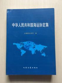 中华人民共和国海运协定集