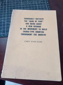 彻底批判四人帮掀起普及大寨县运动的新高潮 英文版