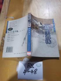 劫尘遗珠:敦煌遗书——陇文化丛书