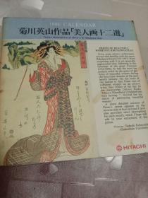 浮世绘美人画十二选(铃木其一 画 )1986年月历画片存13张全年